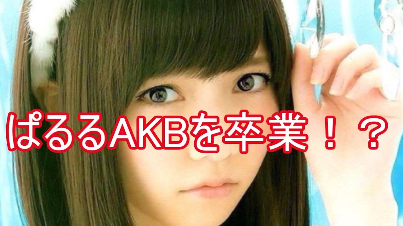 ぱるる「辞めたい\u2026」AKB48を卒業か!? by トレンドニュースTV