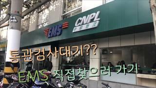 중국에서 통관에 걸린, EMS직접 찾으러가기