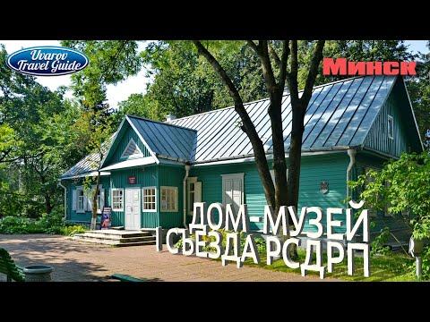МИНСК Дом-музей I съезда РСДРП Belarus Travel Guide
