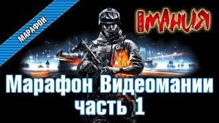 Battlefield 3: Марафон «Видеомании», часть 1
