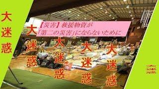 【災害】 救援物資が「第二の災害」にならないために 藤井聡太 検索動画 20