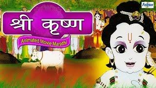 Krishna Full Movie in Marathi | Marathi Story (Goshti) For Children | Marathi Movies