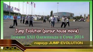 Паркур без границ JUMP EVOLUTION. Олимпиада 2014. Олимпийский Сочи. активный отдых parkour Extreme