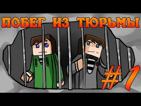Прохождение карт Minecraft: ПОБЕГ ИЗ ТЮРЬМЫ [Часть 1]