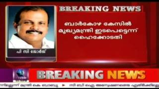 No Shame, No Self Respect For Oommen Chandy: PC George