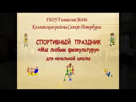 """видео: Семейный физкультурный праздник """"Мы любим физкультуру"""""""
