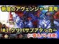 【FGO】新宿のアヴェンジャー運用#1 クリパサブアタッカー【Fate/Grand Orde…