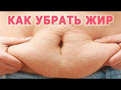 ★Как УБРАТЬ ЖИР с живота и боков женщине. Правильное похудение! Получите плоский и красивый живот.