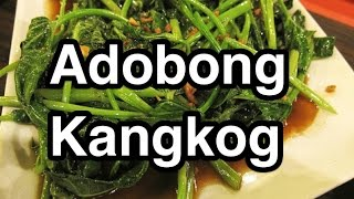 Adobong Kangkong Filipino Pinoy Recipe Youtube