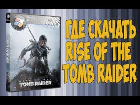 Где скачать игру Rise of the Tomb Raider !!