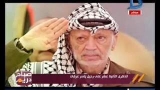 'صباح دريم' يحيي الذكرى الـ 12 لرحيل ياسر عرفات.. فيديو