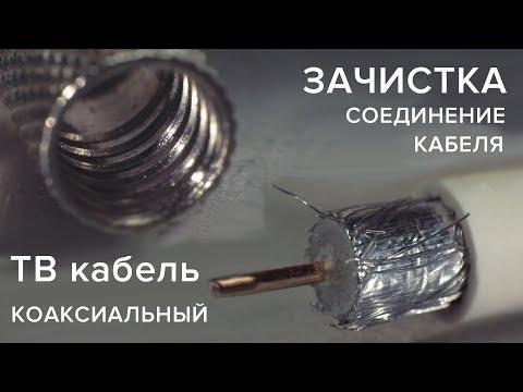 Монтаж телевизионного кабеля своими руками