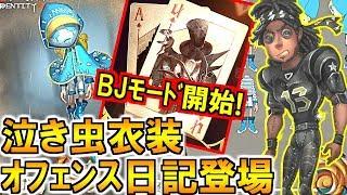 (第五人格 Identity V)[アプデ]日本もBJ上陸決定!泣き虫衣装速報!オフェ日記