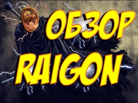 видео: battlerite - Обзор (Райгон/raigon)