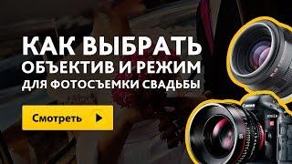 Ервант - Как выбрать объектив и режим для фотосъемки свадьбы