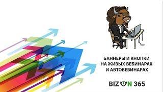 Баннеры и кнопки на онлайн вебинарах и автовебинарах в сервисе вебинаров Бизон 365