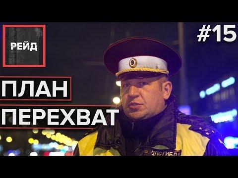ПЛАН ПЕРЕХВАТ В МОСКВЕ | ДОРОЖНЫЕ СВОДКИ - Рейд #15
