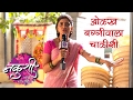 Nakushi | Tour Of Baggiwala Chawl | Star Pravah Marathi Serial | Prasiddhi Ayalvar video