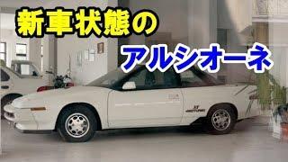 閉鎖されたスバルのショールームに新車状態の「アルシオーネ」「インプレッサ」などスバル車があった!