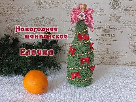 Шампанское елка на новый год своими руками/мастер класс/Christmas
