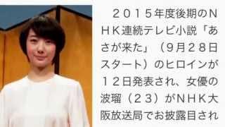 朝ドラ「あさが来た」ヒロインに波瑠 4度目挑戦、相撲で勝ち取る 20...