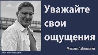Уважайте свои ощущения Михаил Лабковский