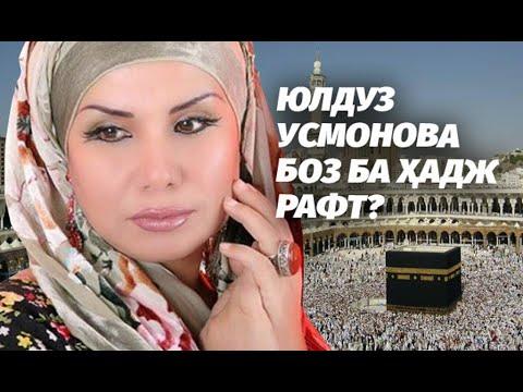 Юлдуз Усмонова дар Ҳаҷ