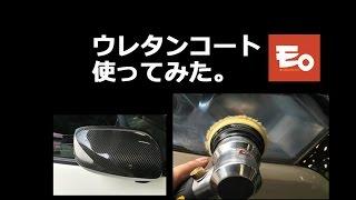【インサイト】ウレタンクリアを使ってみた。 thumbnail