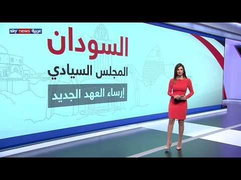 المجلس السيادي في السودان.. إرساء العهد الجديد  - نشر قبل 10 ساعة