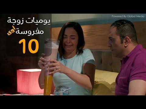  10  Yawmeyat Zawga Mafrosa Episode