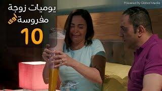 مسلسل يوميات زوجة مفروسة أوي الحلقة |10| Yawmeyat Zawga Mafrosa Episode