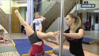 Королёвские малыши осваивают акробатику на пилоне
