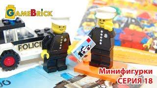 ЛЕГО минифигурки серия 18 и набор LEGO 600   1978 года. Обзор 71021 музей GameBrick