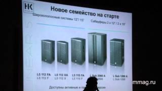 mmag.ru: HK-Audio Linear 5 video seminar