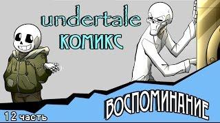 Воспоминание ( комикс Undertale 12 часть)