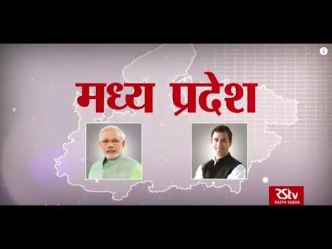 Rajyanama: Madhya Pradesh - Phase 7 Lok Sabha Polls 2019