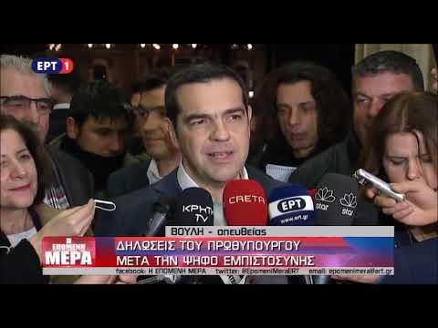 newsbomb.gr: Τσίπρας: Το Κοινοβούλιο έδωσε ψήφο εμπιστοσύνης στη σταθερότητα
