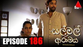 සල් මල් ආරාමය | Sal Mal Aramaya | Episode 186 | Sirasa TV Thumbnail