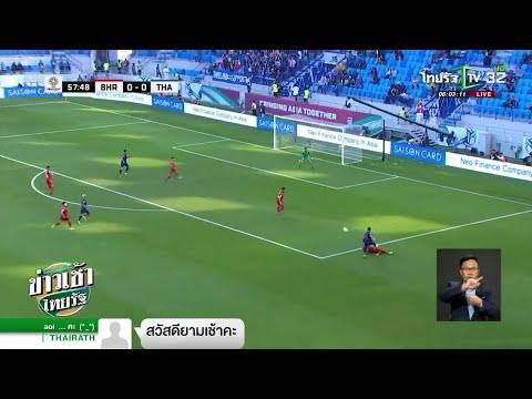 'ไทย' ดับ 'บาห์เรน' 1-0 ลุ้นเข้ารอบ อช.คัพ | 11-01-62 | ข่าวเช้าไทยรัฐ