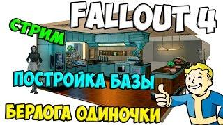 Fallout 4 - Постройка базы Берлога одиночки Стрим 21 30