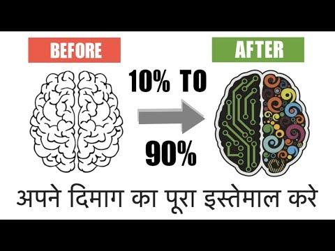 अपने दिमाग का पूरा इस्तेमाल कैसे करें ? 99% CAN'T DO THIS!!!    SeeKen