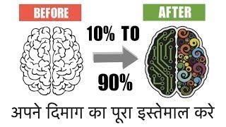 अपने दिमाग का पूरा इस्तेमाल कैसे करें ? 99% CAN'T DO THIS!!!  | SeeKen