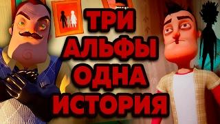 Жуткие Теории: Страшное ПРОШЛОЕ семьи СОСЕДА! Главный СЕКРЕТ сюжета игры  Hello Neighbor ALPHA 3!