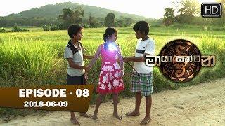 Maya Sakmana | Episode 08 | 2018-06-09 Thumbnail