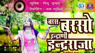 गजेंद्र अजमेरा का INDRANI 2 | बरस बरसो इन्द्राणी इन्द्रराजा | Rajasthani Superhit DJ Songs