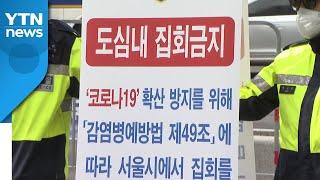 법원, '광복절 도심 집회 금지' 서울시…