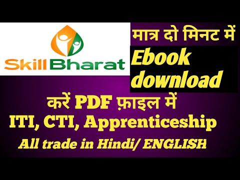 ITI Ebook Download In Hindi | CTI EBook Download |  All Trade In Hindi/ English |  Skills India Book