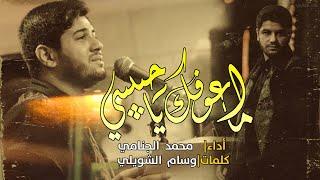 ما اعوفك یا حبیبي | محمد الجنامي