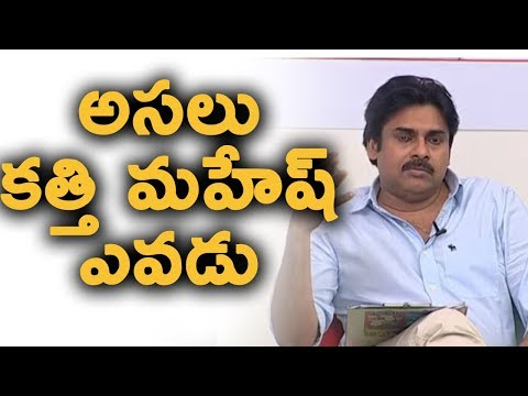 PawanKalyan On Kathi Mahesh Controversy | PK Political Discussion | Filmy Monk