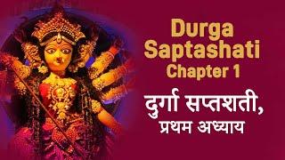 durga saptashati adhyay 1 (chapter1)